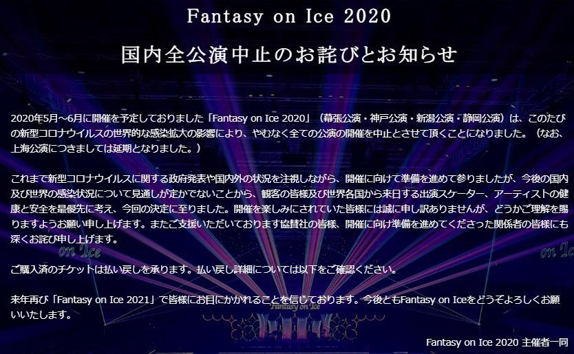 アイス ファンタジー 2020 オン